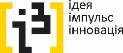Ідея – імпульс – інновація