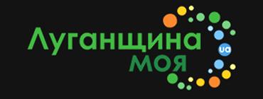 "Брендбук ""Луганщина моя"""