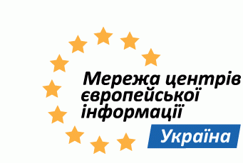 Мережа центрів європейської інформації в Україні